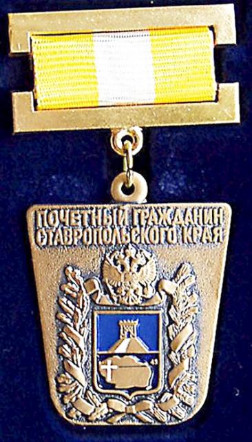 """Знак """"Почетный гражданин Ставропольского края"""""""