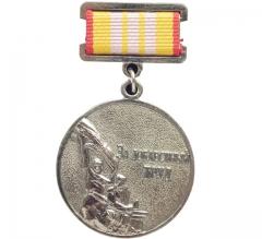 """Медаль Ставропольского края """"За доблестный труд"""" III степени"""