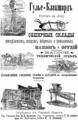 Реклама «Гулье-Бланшард» из Терского календаря на 1894 г.