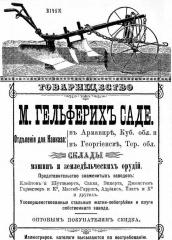 Реклама «Товарищества М.Гельферих Саде» из Терского календаря на 1901 г.