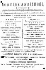 Реклама «М.В.Резанова» из Терского календаря на 1897 г.