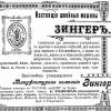 Реклама «Зингер» из Терского календаря на 1898 год