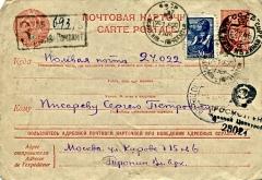 Полевая почта, январь 1945 г.