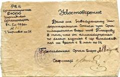 Удостоверение заведующего информационным столом при Оргбюро Георгиевской организации РКП(б), 1920 г.