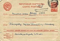 Полевая почта, сентябрь 1945 г.
