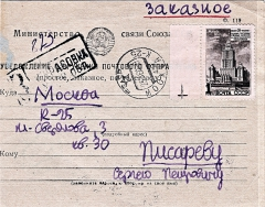 1960.03. Уведомление
