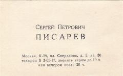 Визитная карточка С.П. Писарева, 30-е годы ХХ века