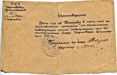 Удостоверение заведующего столом информации при Оргбюро Георгиевской организации РКП(б), 1920 г.
