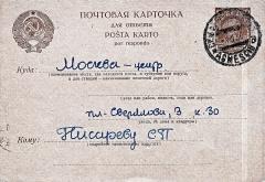 1930.01. Карточка