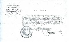 Справка Московского городского суда, 1955 год