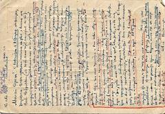 Полевая почта, август 1945 г.