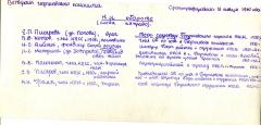 Георгиевск, январь 1960 г.