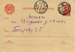Прокуратура России, январь 1954 г.