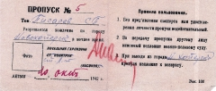 Пропуск по г. Новохоперску, октябрь 1942 г.