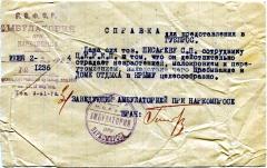 Справка из амбулатории при НарКомПрос-е, Москва 1924 г.