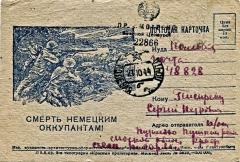 Полевая почта, октябрь 1944 г.