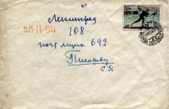 Почтовый ящик 692, ноябрь 1954 г.