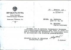 Извещение Прокуратуры СССР, 1955 год