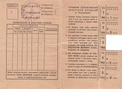 Заборная книжка МОСПО 1930 г.
