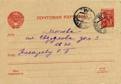 Прокуратура Москвы,январь 1954 г.