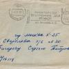МВД СССР, май 1962 г.