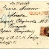 Конверт от переписки с Г.А.Астаховым, Токио 1926 г.