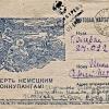 Полевая почта, ноябрь 1944 г.
