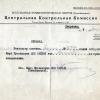 Справка о выдаче револьвера, Москва 1927 г.