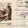 Полевая почта, июнь 1946 г.