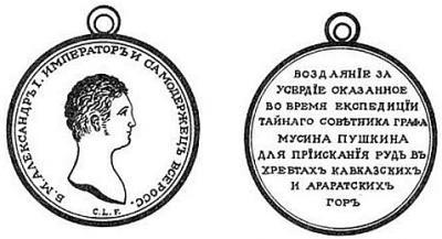 Прикрепленное изображение: Медаль №1.jpg