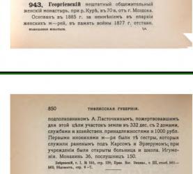 Прикрепленное изображение: Православные монастыри Российской Империи, Москва, Издание Ступина, 1908, стр.849-850.JPG