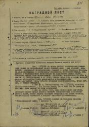 Прикрепленное изображение: Щербина_Орден Отечественной войны I степени.jpeg