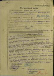 Прикрепленное изображение: Щербина_Орден Красного Знамени.jpeg