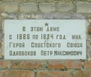 Прикрепленное изображение: ПД_Однобоков.jpg