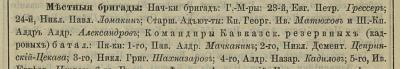 Прикрепленное изображение: Кавказский календарь на 1885 год, Тифлис, 1884, стр. 123.JPG
