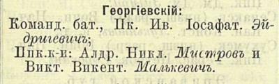 Прикрепленное изображение: Кавказский календарь на 1892 год, Тифлис, 1891, стр. 341.JPG