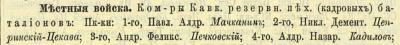 Прикрепленное изображение: Кавказский календарь на 1886 год, Тифлис, 1885, стр. 107.JPG