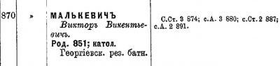 Прикрепленное изображение: Список подполковникам по старшинству. Составлен на 1 сентября 1893 года, С.-Петербург, Военная Типография (в здании Главного штаба), 1893. стр.313.JPG