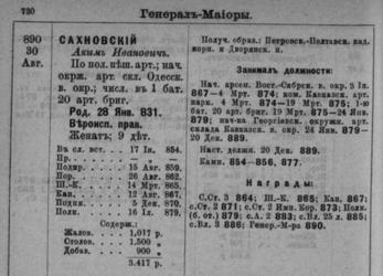 Прикрепленное изображение: Список генералам по старшинству, 1894, стр 730.JPG