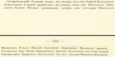 Прикрепленное изображение: Кавказский календарь на 1854 год, Тифлис, 1853, стр.742-743.JPG