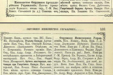 Прикрепленное изображение: Кавказский календарь на 1887 год, Тифлис, 1886, стр.102-103.JPG
