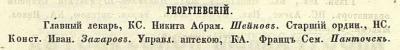 Прикрепленное изображение: Кавказский календарь на 1864 год, Тифлис, 1863, стр.419.JPG