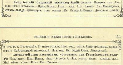 Прикрепленное изображение: Кавказский календарь на 1884 год, Тифлис, 1883, стр.110-111.JPG