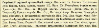 Прикрепленное изображение: Кавказский календарь на 1886 год, Тифлис, 1885, стр.110.JPG