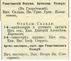 Прикрепленное изображение: Кавказский календарь на 1896 год, Тифлис, 1895, стр.397-398.JPG