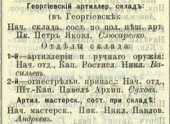 Прикрепленное изображение: Кавказский календарь на 1903 год, Тифлис, 1902, стр.511.JPG