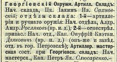Прикрепленное изображение: Кавказский календарь на 1889 год, Тифлис, 1888, стр.218.JPG