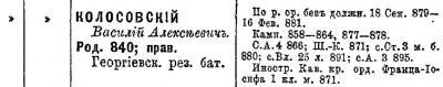 Прикрепленное изображение: Список подполковникам по старшинству. Составлен на 1 января 1898 года, С.-Петербург, Военная Типография (в здании Главного штаба), 1898. стр.84.JPG