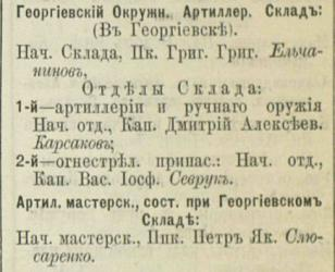 Прикрепленное изображение: Кавказский календарь на 1897 год, Тифлис, 1896, стр.418.JPG