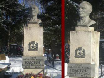 Прикрепленное изображение: Толстов_памятник.jpg